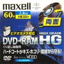 マクセル ビデオカメラ用 8cm DVD-RAM 両面記録60分録画用 1枚 DRM60HG.1P