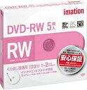 Imation 録画用DVD-RW 120分 1-2倍速 5枚 CPRM対応 ホワイトワイドプリンタブル インクジェットプリンタ対応 DVDRW120PWAC5PAIM