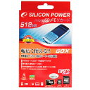 【生産中止商品】シリコンパワー microSDカード512MB SD変換アダプタ1個/miniSD変換アダプタ1個付き SPJ060SDT-512【メール便対象商品2..