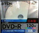 【日本製】TDK 録画用DVD-R 120分 1-16倍速 CPRM対応 1枚 ホワイトワイドプリンタブル インクジェットプリンタ対応 DR120DPWC-CS