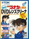 TDK DVDレンズクリーナー湿式 DVD-WLC3G