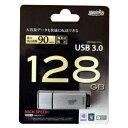 【生産終了品☆数量限定☆在庫限り】 HIDISC USB 3.0 128GB HDPUF128G3 【メール便対象商品合計2個までOK】
