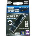 【数量限定☆在庫限り】 HIDISC USB 3.0 フラッシュドライブ 16GB キャップ式 ブラック HDP2UF16G3BK 【メール便対象商品合計2個までOK】