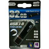 【数量限定☆在庫限り】 HIDISC USB 3.0 フラッシュドライブ 32GB キャップ式 ブラック HDP2UF32G3BK 【メール便対象商品合計2個までOK】