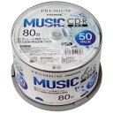 <新製品>【高品質ハイグレードメディア】PREMIUM HIDISC CD-R 音楽用 80分 ワイドエリア ホワイトプリンタブル スピンドルケース 50枚 H...