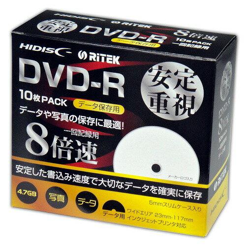 安定重視 HIDISC DVD-R データ用 4.7GB 8倍速対応 10枚 5mmSlimケース入り ホワイト ワイドプリンタブル HDDR47HNP10RSC