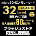 """☆東芝チップ採用☆ microSDHCカード 32GB CLASS10 UHS-1対応 """"超高速転送 Read80"""" SD変換アダプタ/ケース付き MFMCSDHC10X32GR80 【メール便OK】"""