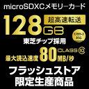 "<FlashStore限定> ☆東芝チップ採用☆ microSDXCカード 128GB CLASS10 UHS-1対応 ""超高速転送 Read80"" SD変換アダプタ/ケース付き MFMCSDXC10X128GR80 【メール便OK】"