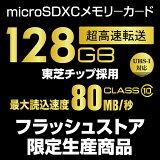 """������̵���ۡ�FlashStore����� ����ǥ��å��ѡ� microSDXC������ 128GB CLASS10 UHS-1�б� """"Ķ��®ž�� Read80"""" SD�Ѵ������ץ�/�������դ� MFMCSDXC10X128GR80 �ڥ����OK��"""