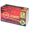 HIDISC VHS ハイグレード ビデオテープ120分×3本パック HDVT120S3P【メール便不可】