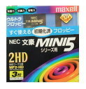 【生産終了品・在庫限り】maxell NEC文豪MINI5シリーズ用フォーマット済み 3.5インチ2HDフロッピーディスク 3枚パック MF2-HD.N5.B3P