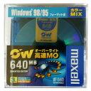 【3色カラーミックスMOディスク】マクセル 日本製 3.5インチ MOディスク 高速 640MB 3枚 Windows98/95フォーマット オーバーライト対応..