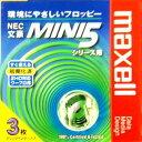 【レアもの!アウトレット】ワープロ【FD3枚入】NEC文豪MINI5シリーズ用 Maxell3.5型 2HDフロッピーディスク MFHDN5.C3P【メール便不可】