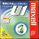 【レアもの!アウトレット】ワープロ【FD3枚入】パナソニックU1シリーズ用 Maxell3.5型 2HDフロッピーディスク MFHDPA.C3P