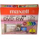 【訳アリ】マクセル 録画用 DVD-RW 120分 2倍速 5枚 CPRM対応 5色カラーディスク&5mm厚ケースDRW120MIX.S1P5SA
