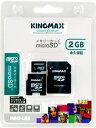 【返品交換不可・在庫限り】KINGMAX microSDカード2GB・変換アダプタ2個付 MGKM-MCSD2G【メール便対象商品合計2個までOK】