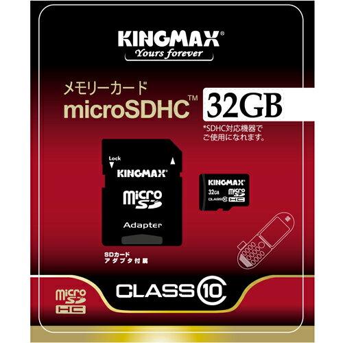 KINGMAX microSDHCカード 32GB Class10 SD変換アダプター付き KM-MCSDHC10X32G【メール便対象商品合計2個までOK】