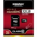 KINGMAX microSDHCカード 32GB Clas...
