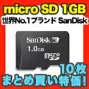 【激安】10枚まとめ買い!SanDisk マイクロSDカード1GB×10枚アダプター付き【新生活 家電セット0901】