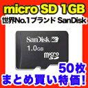【激安】SanDisk microSD 1GBx50枚 アダプター付き世界NO.1の信頼ブランドSDSDQ-1024