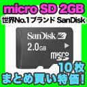 【激安】10枚まとめ買い!SanDisk microSDカード2GBx10枚 アダプター付き世界NO.1の信頼ブランド【新生活 家電セット0901】