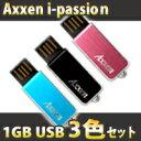 色もサイズもかわいい!【お得!】おしゃれUSBメモリー3色ギフトセット大人気Axxenスライド式小型USBメモリ1GB