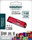 【メール便OK】対象商品2個まで|永久保証|KINGMAX USBメモリー 1GBU-DriveシリーズReadyBoost対応【メール便OK】