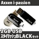 小型で使いやすいお得なギフトセットスタイリッシュUSBメモリー2GB×2本セットBLACKセット