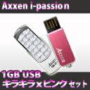 スライド式・回転式&超小型で使いやすい☆★お得なギフトセット☆キラキラ&ピンク☆かわいいUSBメモリ1GB×2本セット大人気i-passionシリーズ
