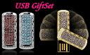 【新商品】 USBメモリー 4GB×3色セット超ゴージャス!スワロフスキー使用ゴールド・ピンク・ブルー Axxen U22