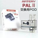 POD カートリッジ for Artery PAL 2 電子タバコ Vape POD ポッド アートリー アーテリー パル2 パルツー PAL II PAL2 POD カートリッジ..
