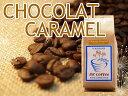 フレーバー コーヒー ショコラ カラメル