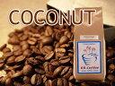 【12月のフレーバーコーヒー豆】ココナッツ250g