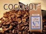 【フレーバーコーヒー豆】ココナッツ250g