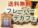 【送料無料】【代引き不可】お好みフレーバーデカフェ300g(150g×2種類)