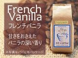 【フレーバーコーヒー豆】フレンチバニラ250g