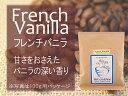 【フレーバーコーヒー豆】フレンチバニラ100g