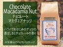 フレーバー コーヒー チョコレートマカダミアナッツ