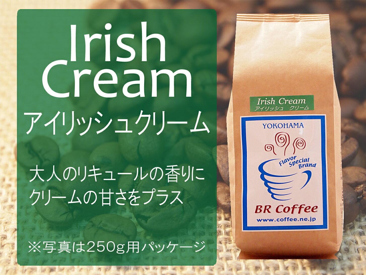 【フレーバーコーヒー豆】アイリッシュクリーム250g