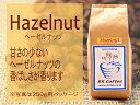 【フレーバーコーヒー豆】ヘーゼルナッツ250g