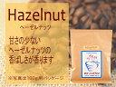 【フレーバーコーヒー豆】ヘーゼルナッツ100g