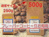 【フレーバーコーヒー豆】お得用500g