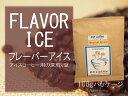 ショッピングアイスコーヒー 【フレーバーコーヒー豆】フレーバーアイス(アイスコーヒー向け深煎り豆)100g