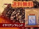 【送料無料レギュラーコーヒー豆】イタリアンブレンド 300g