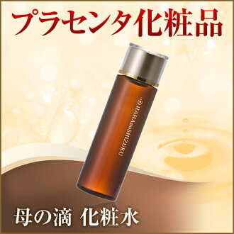 Long-time moisture holding ability! The luxurious collaboration lotion with the beauty ingredient! Drop (beauty / cosmetics / skin care / lotion / lotion / placenta horse / hyaluronic acid / Flores cosmetics / ぷらせんた / thoroughbred / bottle / humidity ret