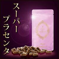 母の滴プラセンタEX【高品質プラセンタたんぱく質97.5%】