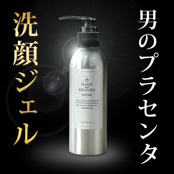 メンズコスメ|プラセンタ専門店洗顔ジェルタイプで敏感な男の肌にPlacenta&シルバーでエイジング