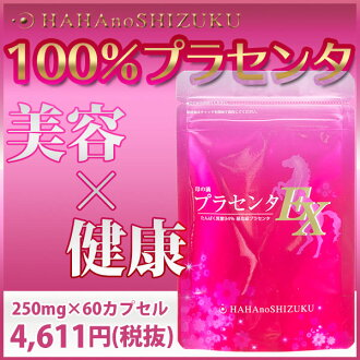 100% Pure horse placenta mother drops (helix diet / metabolic / health and beauty supplements, placenta compounding / horse placenta / supplements / placenta horse / capsule / Flores cosmetics, puffy had / protein / Thoroughbred store Rakuten)