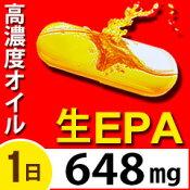 生EPA 業界トップクラス[648mg/d]高濃度 120粒 DHA【5袋以上のご購入で1袋付】(epa サプリメント サプリ 生epa dha オメガ3 dha&epa カプセル フローレスepa フローレスEPA ドコサヘキサエン酸 吸収 健康ギフト 健康食品)