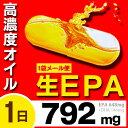 EPA含有量こそ重要!【生EPA 648mg】業界トップクラス高濃度EPA DHA サプリ(EPA+DHA 7